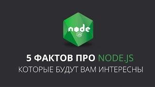 5 Фактов про Node.js