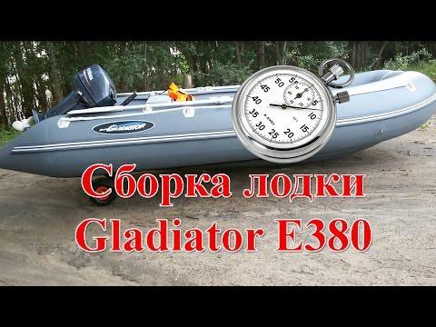 Сборка лодки Gladiator E380 (полная версия)