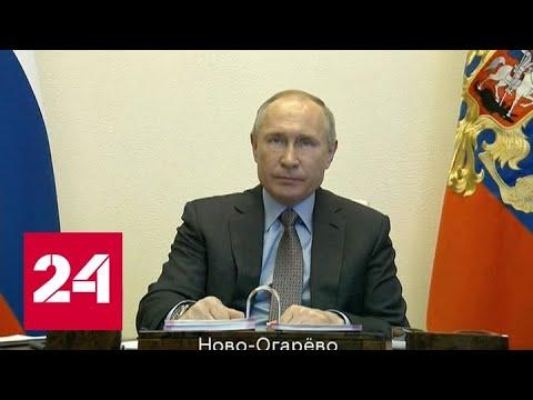 Путин призвал регионы к полной мобилизации в борьбе с коронавирусом - Россия 24