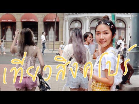 Vlog เที่ยวสิงคโปร์เองง่ายๆ with Nobluk, Amy Kitiya | Archita Station - วันที่ 19 Sep 2018
