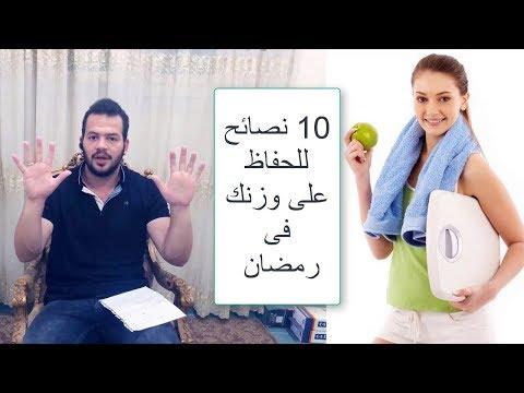 اسهل طريقة لتثبيت الوزن في شهر رمضان    10 نصائح لتجنب زيادة الوزن فى رمضان
