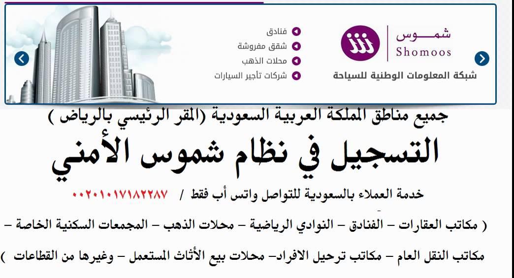 التسجيل في نظام شموس الأمني بالسعودية لمكاتب العقار والفنادق ومحلات الذهب وغيرها Youtube
