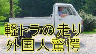 【日本の軽トラを外国人が全力で楽しむ】海外の反応「これは笑うw」 thumbnail