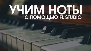 Учим ноты и их расположение на пианино (FL Studio)
