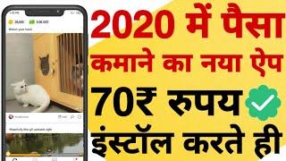 2020 me Paisa kamane wala app | online paisa kamane ka tarika | paisa kamane wala app