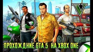 ПРОХОЖДЕНИЕ GTA 5 НА XBOX ONE #1