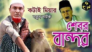 Video Sylheti Natok Kotai Miah | Sebor bandor | সেবর বান্দর |Kotai Miah | Full HD | Sylhety Comedy Natok download MP3, 3GP, MP4, WEBM, AVI, FLV Oktober 2018