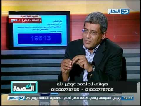 ازى الصحة| لقاء د/ احمد عوض الله استشارى النساء والتولي�...