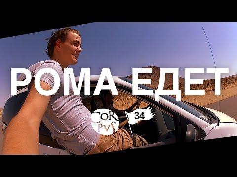 """Роман Свечников """"Рома едет. Вокруг света без гроша в кармане"""""""