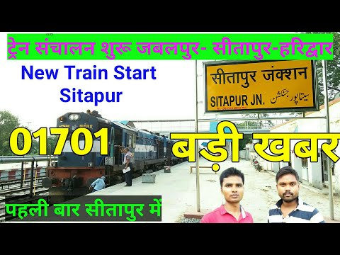 01701-Jabalpur To Haridwar | First Time Train In Sitapur From Jabalpur Junction | 🚉