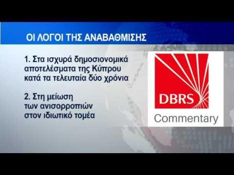 Ο οίκος DBRS αναβάθμισε την κυπριακή οικονομία