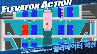 엘리베이터 액션 (Elevator Action)