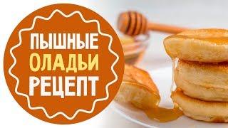 Как приготовить пышные оладьи без масла | Рецепт