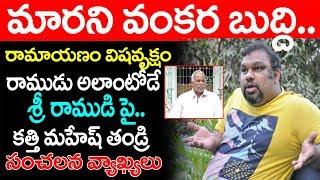 శ్రీ రాముడిపైకత్తిమహేష్ తండ్రిసంచలనవ్యాఖ్యలూ I Katti Mahesh Father Response I Latest Tollywood news