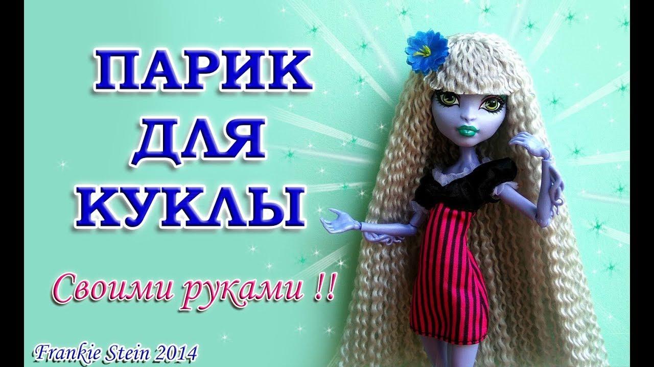 Как сделать куклу из фоама своими руками. Видео уроки и 52