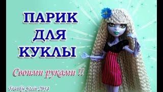 DIY: КАК СДЕЛАТЬ ПАРИК ДЛЯ КУКОЛ ИЗ НИТОК✔Самый простой способ!✔How to make a doll wig Monster High