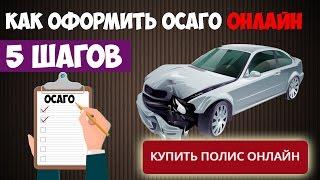 видео Заказать ОСАГО по интернету