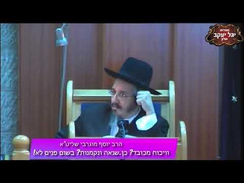 """שנאה ומחלוקת = חורבן! הרב יוסף מוגרבי שליט""""א"""