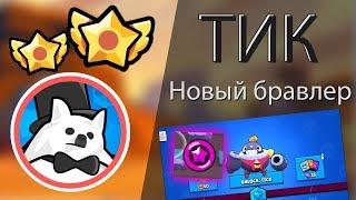 ТИК - ИМБА? НОВЫЙ БРАВЛЕР В БРАВЛ СТАРС BRAWL STARS