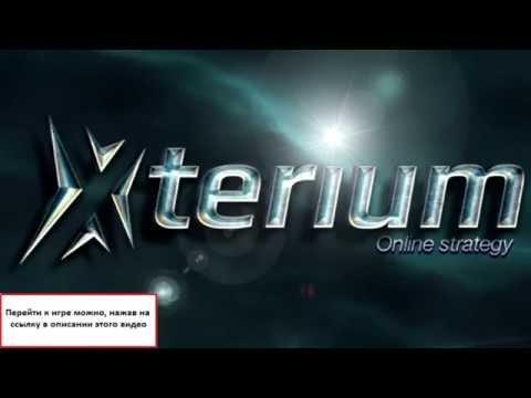 Online игра XTERIUM   Увлекательная космическая стратегия