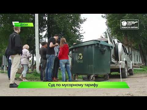 Мусорщики решили оспорить тариф через суд  Новости Кирова 12 09 2019