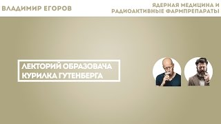 Владимир Егоров - Ядерная медицина