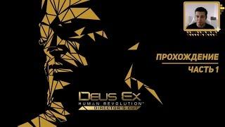 Максим Солодилов Deus Ex Human Revolution  Directors Cut Эфир от 10082016 httpswwwtwitchtvkinomaks Плейлист с неофициальными запися
