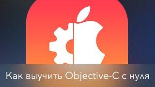 Как выучить Objective C с нуля