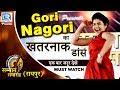 रयपर लइव Gori Nagori क कमर तड़ डस य वडय अगर नह दख त कछ नह दख एक बर जरर दख