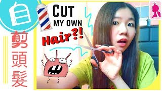 如何自剪頭髮拿去捐?????1分鐘搞定!+夏天簡易韓式捲髮教學。HOW TO CUT YOUR OWN HAIR in 1 MIN! WONDER QUEEN