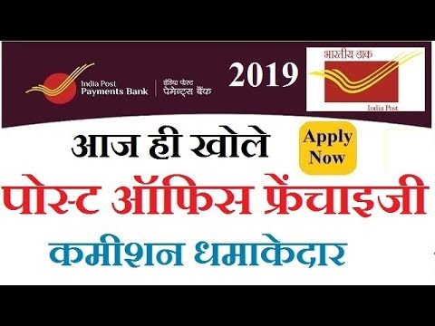 How to Apply India post franchise,How to open India post payment bank,पोस्ट ऑफिस फ्रेंचाइजी कैसे ले