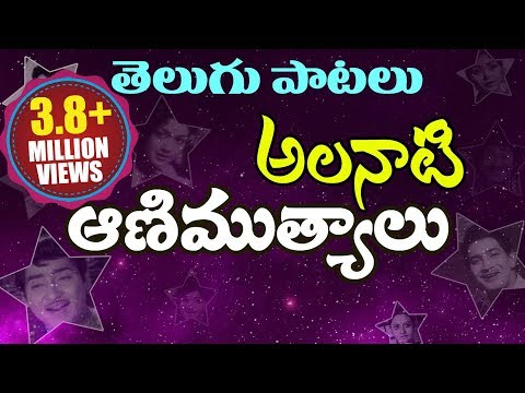 Telugu Old Super Hit Songs Collection  Alanati Animutyalu అలనాటి ఆణిముత్యాలు   Jukebox