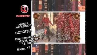 Реклама Панинтер Видео Промо Ролик ТВ Вологда Одежда(Promo Paninter Ad Video Advertising TV Commercial Vologda Clothing., 2012-04-16T16:40:50.000Z)