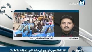 صبحي: المظاهرات في بغداد هي استمرار لسلسلة مظاهرات يقوم بها التيار الصدري تحالفا مع التيار المدني