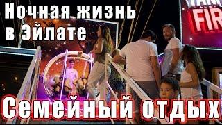Ночная жизнь в Эйлате. Семейный отдых. Один вечер на Красном Море.(, 2016-05-23T11:57:15.000Z)