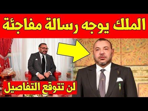 غير متوقع الملك محمد السادس يوجه رسالة قوية وهدا ما قاله - لا يفوتك المقطع