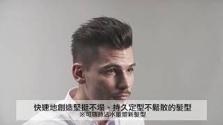 GATSBY經典後梳髮油示範影片