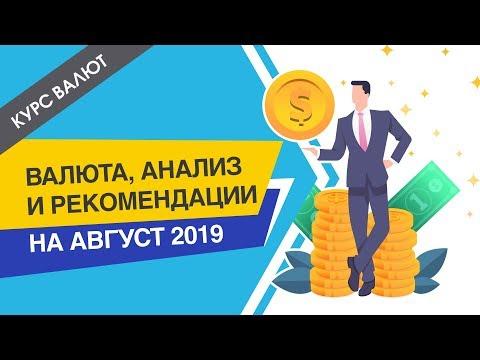 Курс валют: анализ, прогноз и рекомендации [август 2019]