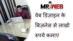 web development business ideas in hindi