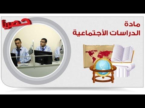 دراسات اجتماعية - شهادة اعدادية