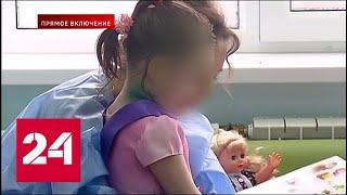 У спасенной из захламленной квартиры пятилетней девочки нашлись родственники - Россия 24