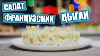 Салат французских цыган (с виноградом и ананасами) / Рецепты и Реальность / Вып.231