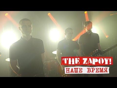 The Zapoy! - Наше время (Official Video)
