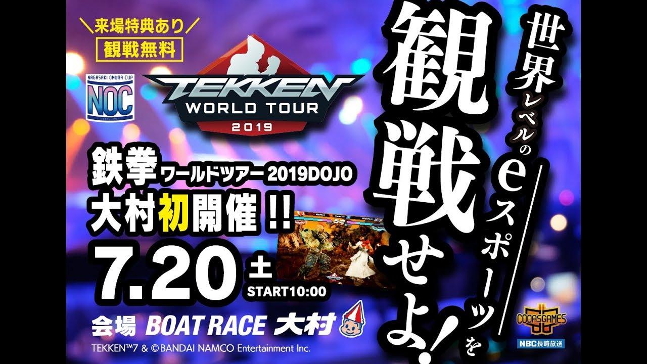 【TWT2019 鉄拳7 】開催PR動画 Nagasaki Omura Cup DOJO/賞金総額50万 TEKKEN7トーナメント