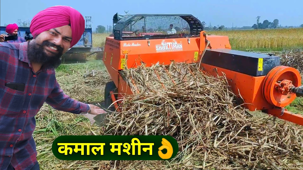 Download 35 मिनट में खेत साफ|Shaktiman Baler Machine Farmer Review & Price in india