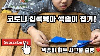 [하하형제 #5] 색종이 하트 접기_네모아저씨 [육아 …