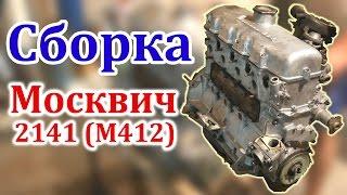 Bu Motor Moskvich 2141 Yig'ish (М412)