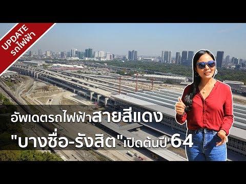 อัพเดตรถไฟฟ้าสายสีแดง บางซื่อ-รังสิต เตรียมเปิดต้นปี 2564