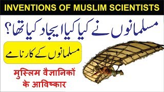 INVENTIONS OF MUSLIM SCIENTISTS IN URDU | HINDI