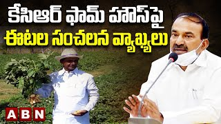 Etela rajender Sensational Comments On KCR Farm House || ABN Telugu